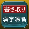 書き取り漢字練習 - iPhoneアプリ