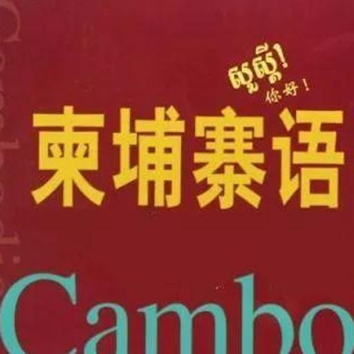 柬埔寨语大全