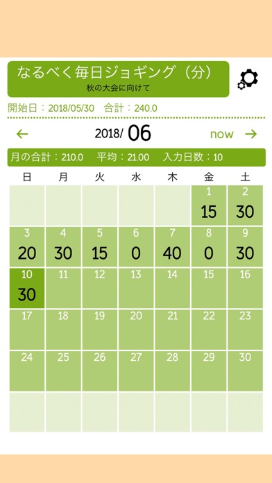 目標継続カレンダーのスクリーンショット3