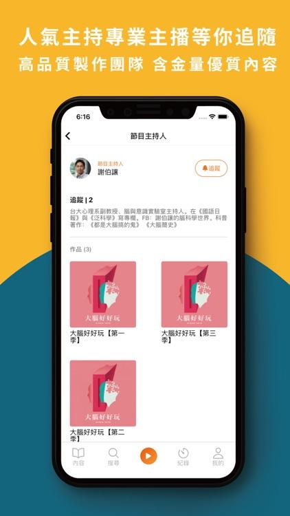 鏡好聽-暢聽中文有聲書和Podcast,用聲音閱讀 screenshot-6