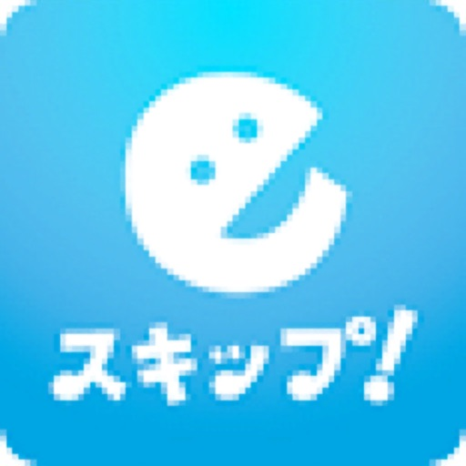 Eスキップ!/通信教育講座資格取得のための学習教材ARアプリ