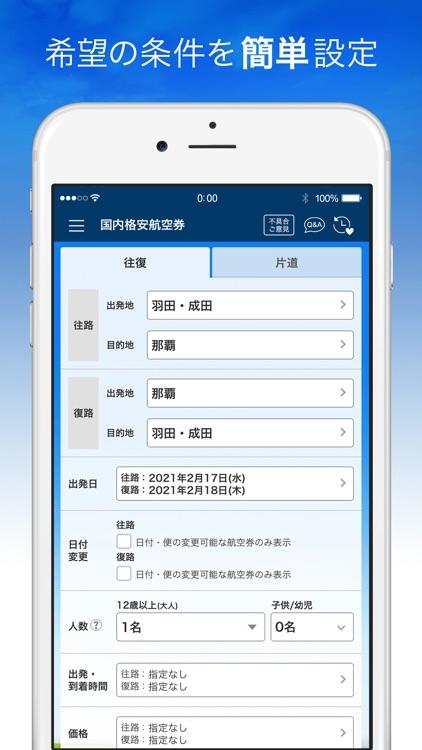トラベルコ ホテル・航空券・ツアー比較 screenshot-3