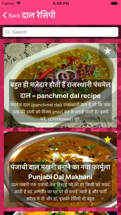 Hindi Recipes screenshot 2