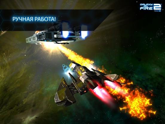 Скачать игру Galaxy on Fire 2™ HD