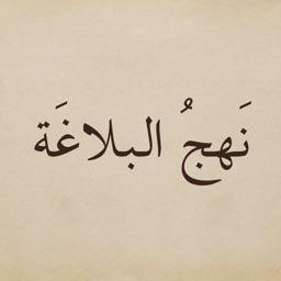 Nahj Al Balagha