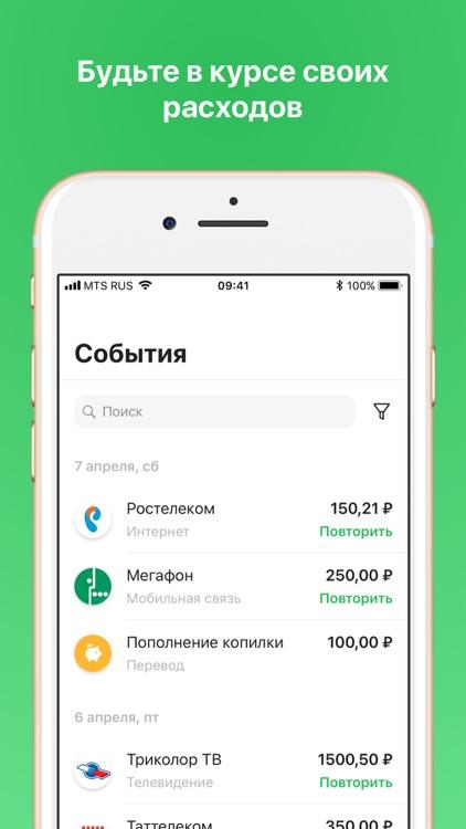 Ак Барс Онлайн 3.0 screenshot-5