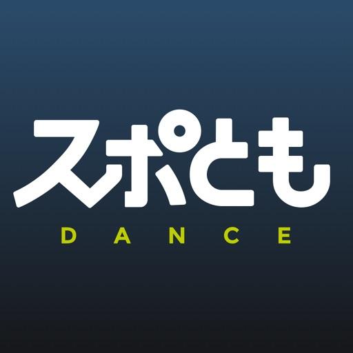 ダンス練習・マンツーマンレッスンができるスポともダンス
