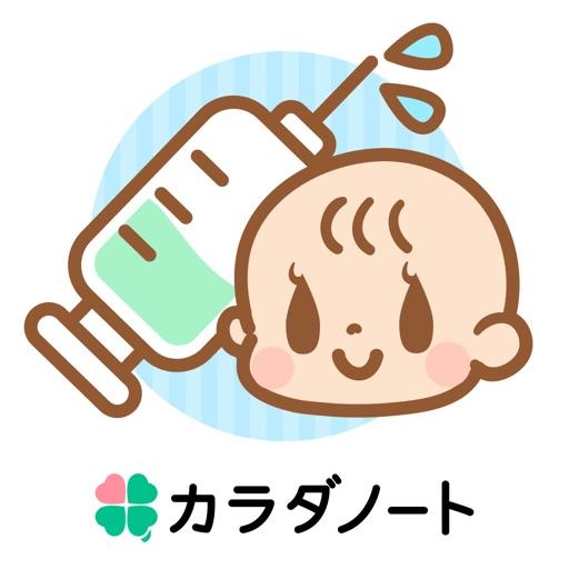 ワクチンノート~家族で共有できる予防接種管理アプリ~
