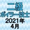 二級ボイラー技士 2021年4月