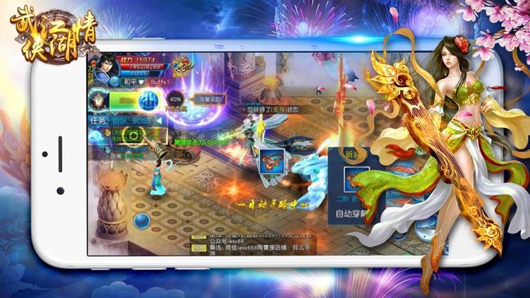 武侠江湖情—热血武侠江湖传奇游戏 screenshot-3