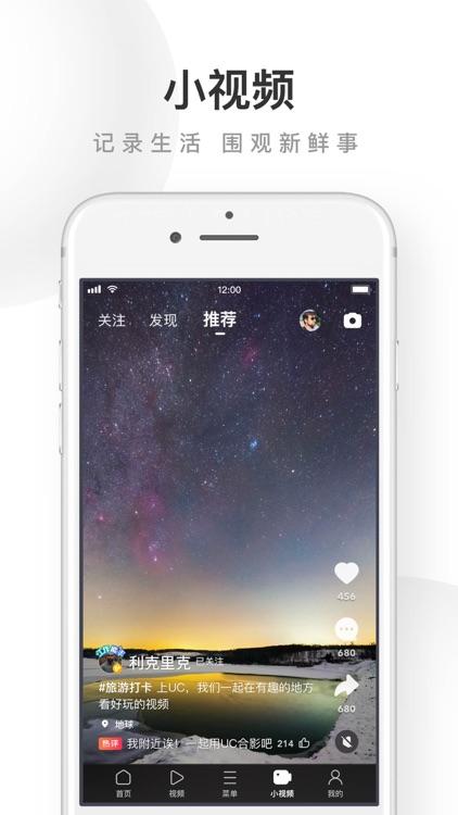 UC浏览器-头条抢先看 screenshot-3