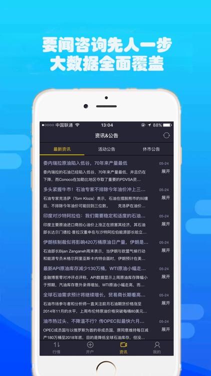 行情交易宝-专业原油黄金白银期货行情软件 screenshot-3