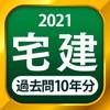 宅建 過去問 2021 - iPadアプリ