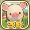 ようとん場3D - iPhoneアプリ