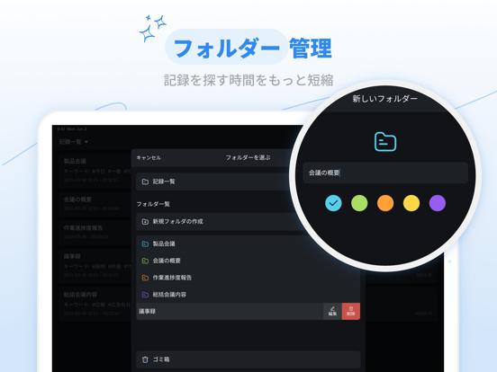 Notta-自動文字起こし・日本語の音声をテキスト変換のおすすめ画像8