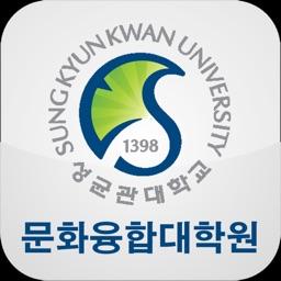 성균관대학교 문화융합대학원 모바일 회원수첩