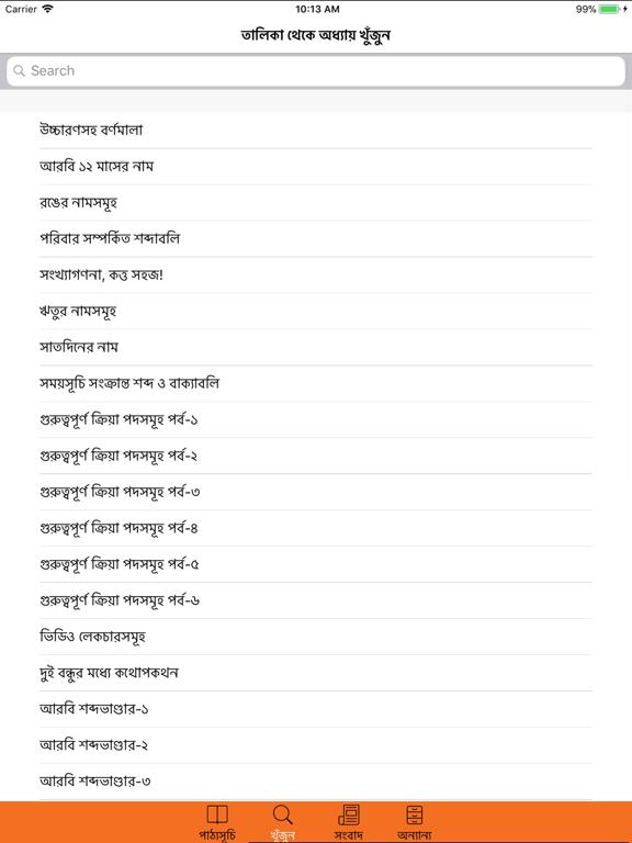 Learn Arabic From Bangla App | App Price Drops