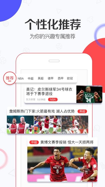 东方体育-足球篮球体育赛事直播 screenshot-3