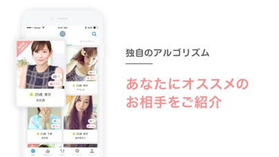 Omiai-出会える恋活・婚活マッチングアプリ ScreenShot1