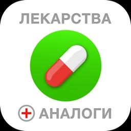 Аналоги лекарств, справочник