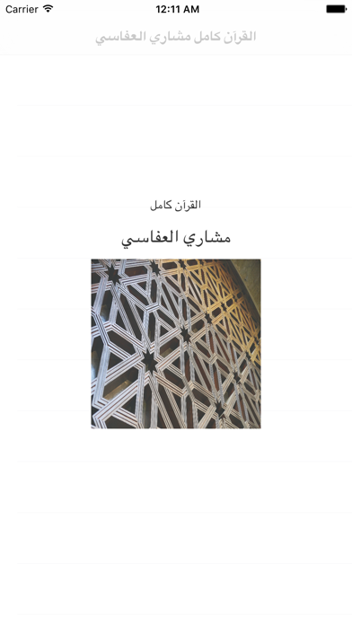 点击获取القرآن كامل مشارى راشد العفاسي
