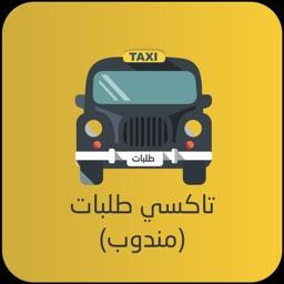تاكسي طلبات مندوب