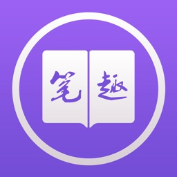 笔趣阁-可换源的追书神器