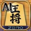 AI将棋 ZERO - iPadアプリ