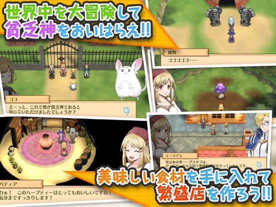 RPG マレニア国の冒険酒場 ~パティアと腹ペコの神~のおすすめ画像2