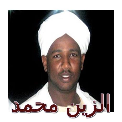 شيخ الزين محمد احمد-  القران