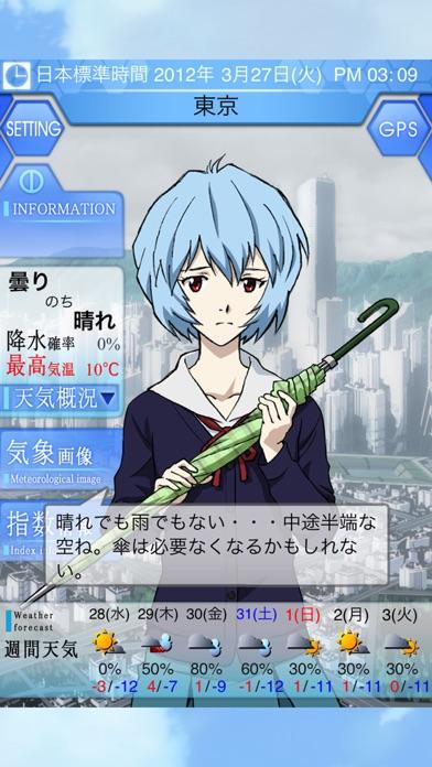 お天気レイちゃん screenshot1