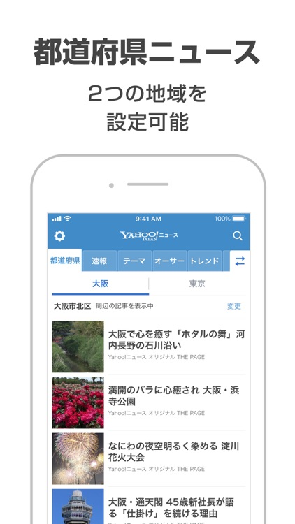 Yahoo!ニュース screenshot-7
