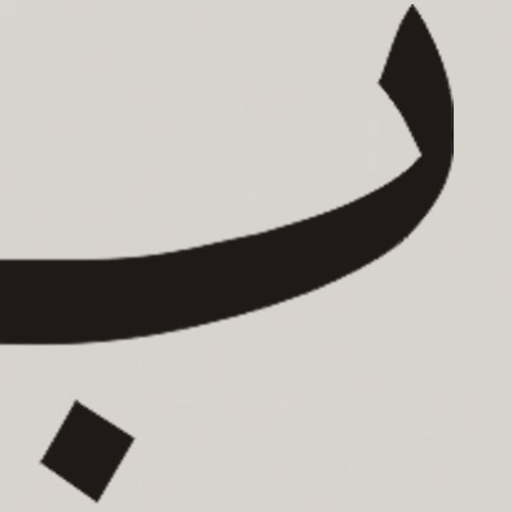 Святой Коран