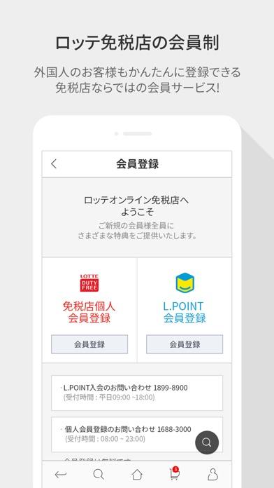 ロッテ免税店 (Global Ver.)のスクリーンショット5