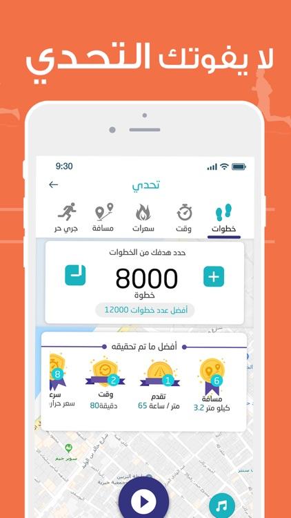 رشاقة - حساب السعرات والخطوات screenshot-8