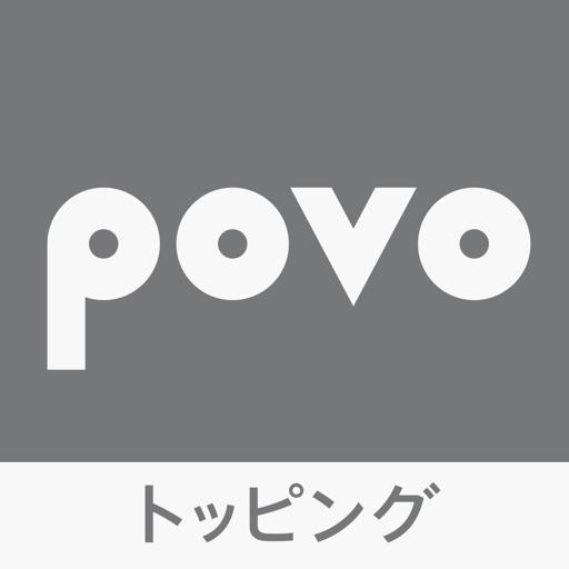 povo トッピングアプリ