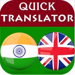 Malayalam English Translator on the App Store