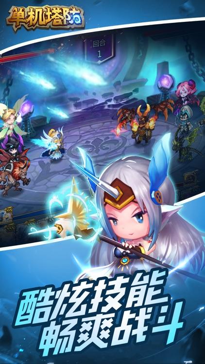 单机塔防-暗黑塔防单机游戏 screenshot-3