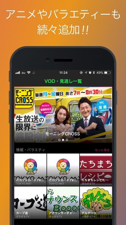 テレビがアプリで視聴できる!エムキャス screenshot-3
