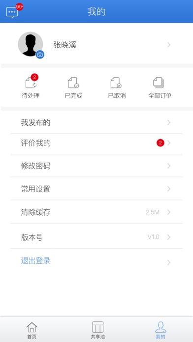 Screenshot of 享知岛 App