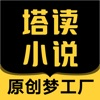 塔读小说-热门网络小说阅读app
