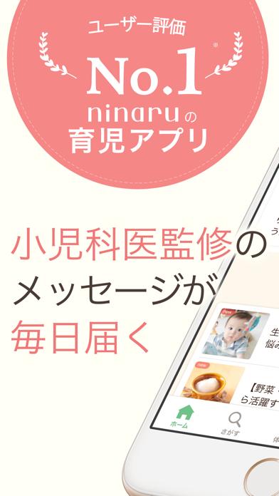 育児・子育て・離乳食アプリ ninaru babyのおすすめ画像1