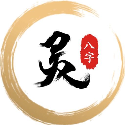 灵灵八字-超准的风水算命起名占卜神器