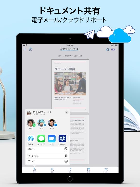 iScanner アイスキャナー: 書類とフォトスキャンのおすすめ画像3