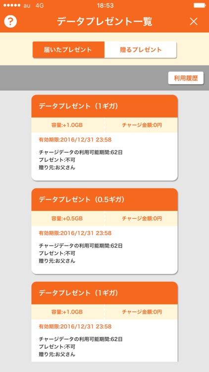 デジラアプリ 〜auのデータ残量確認とデータチャージ〜