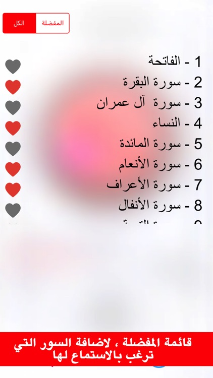 AlQuran Mp3 القران الكريم صوتي screenshot-3