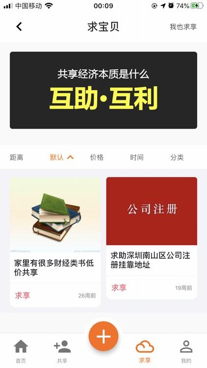 鱼享 screenshot-9
