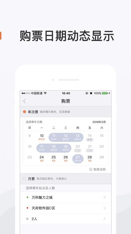飞牛巴士 screenshot-4