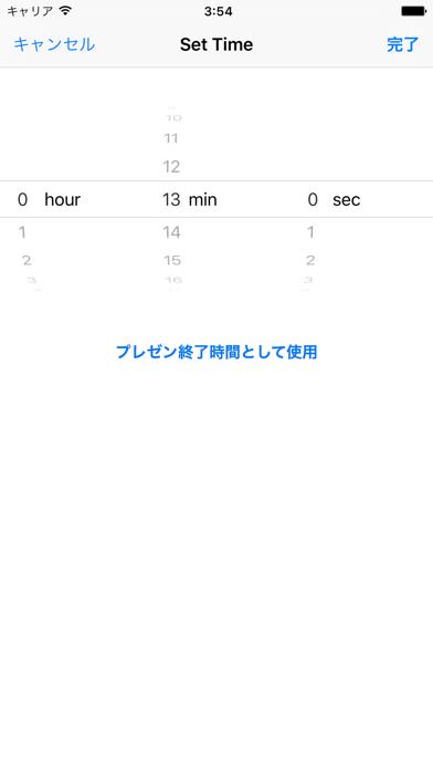 プレゼンタイマー ScreenShot2