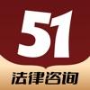 51律师法律咨询-高端律师在线服务平台
